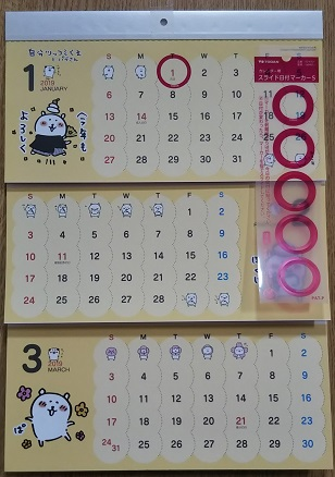 株式会社トーダンの自分ツッコミくまカレンダー