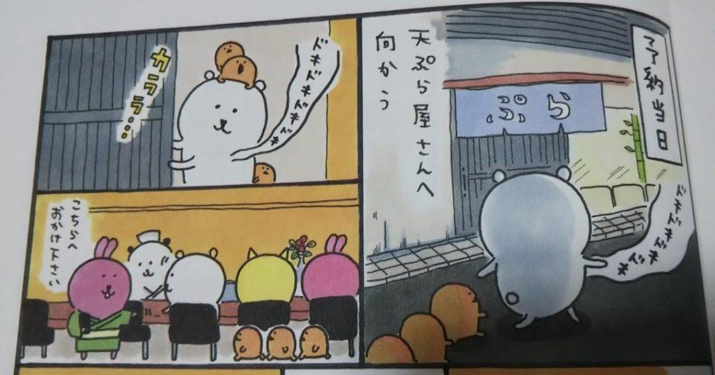 自分ツッコミくま ドキドキカウンター天ぷら