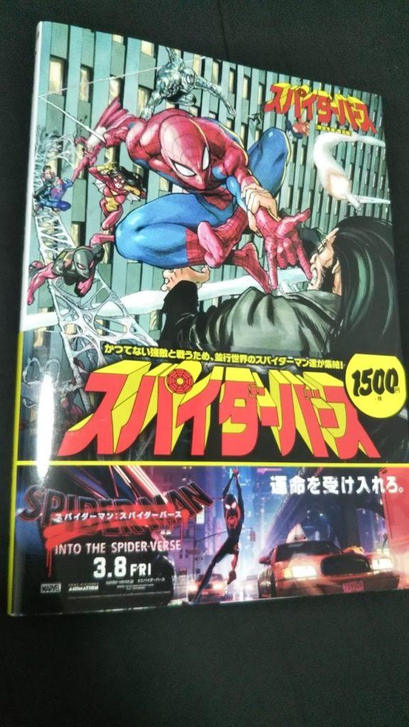 スパイダーバース(コミック)