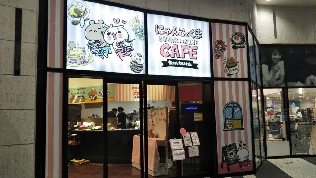 にゃんことくまcafe