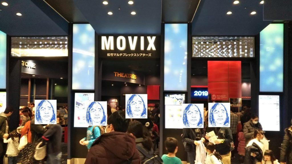 MOVIX