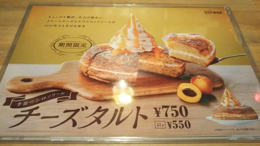 コメダ珈琲 チーズタルト