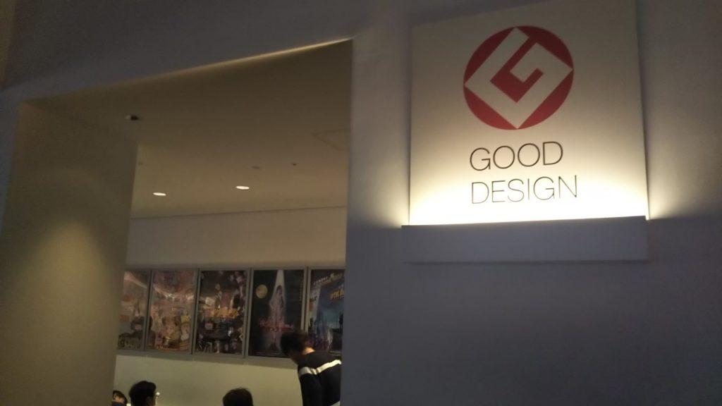 ユナイテッドシネマ浦和 GoodDesign