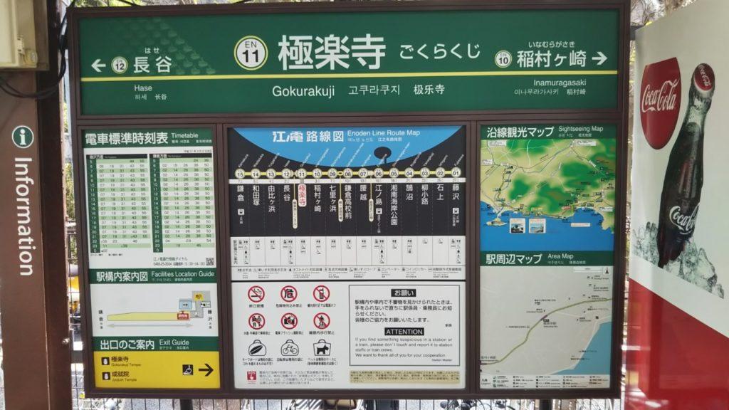 極楽寺 江ノ島電鉄