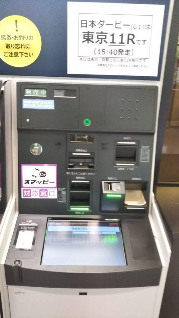 日本ダービー2019 東京競馬場 券売機