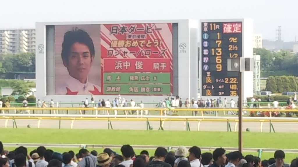 日本ダービー2019 東京競馬場 ロジャーバローズ