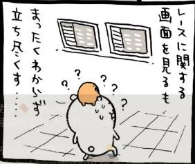 自分ツッコミくまの日本ダービー2019