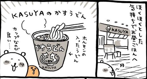 日本ダービー2019 東京競馬場 KASUYA かすうどん 自分ツッコミくま