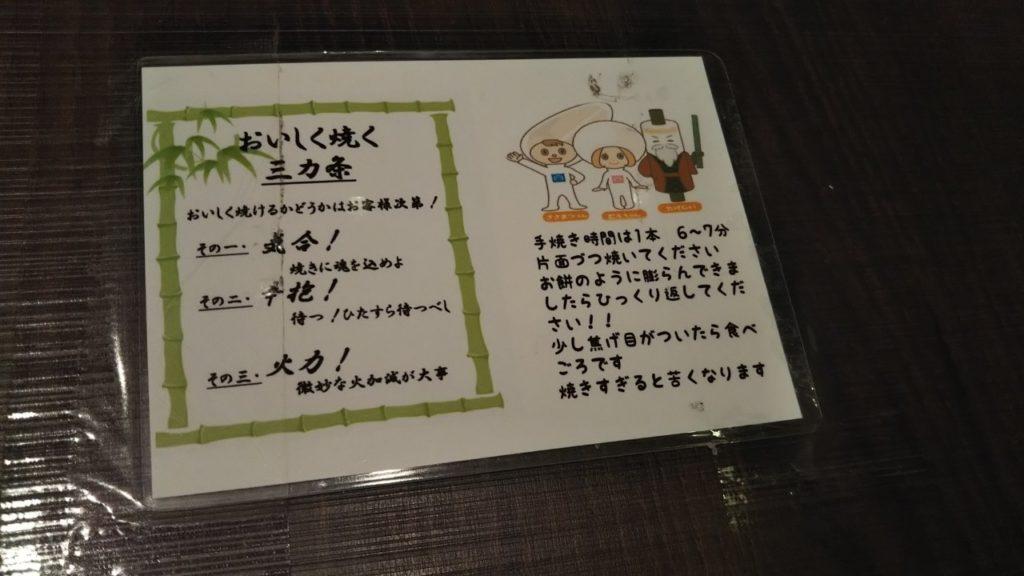 松島蒲鉾本舗  (門前店) 笹かまをおいしく焼く3か条