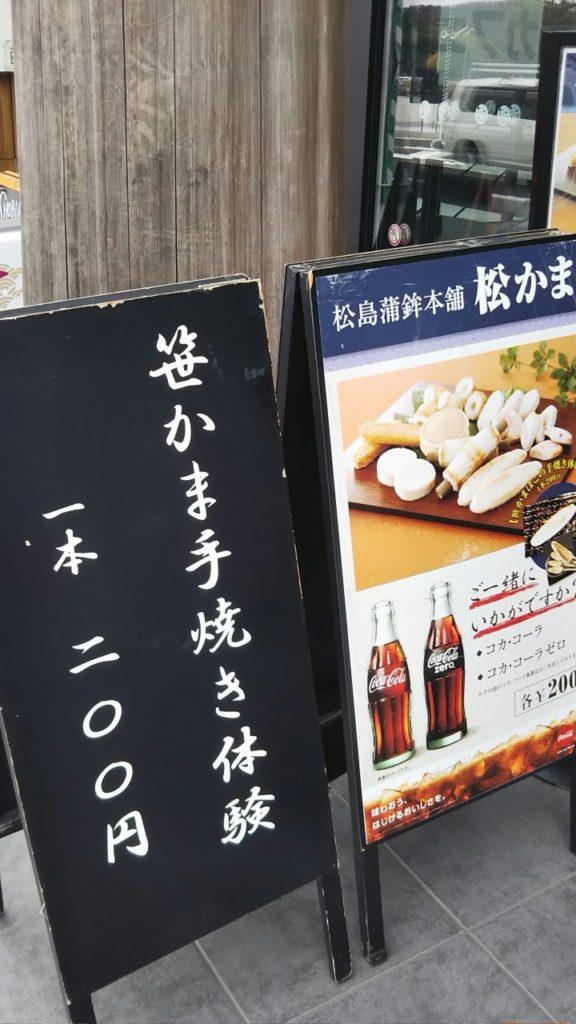 松島蒲鉾本舗  (門前店)