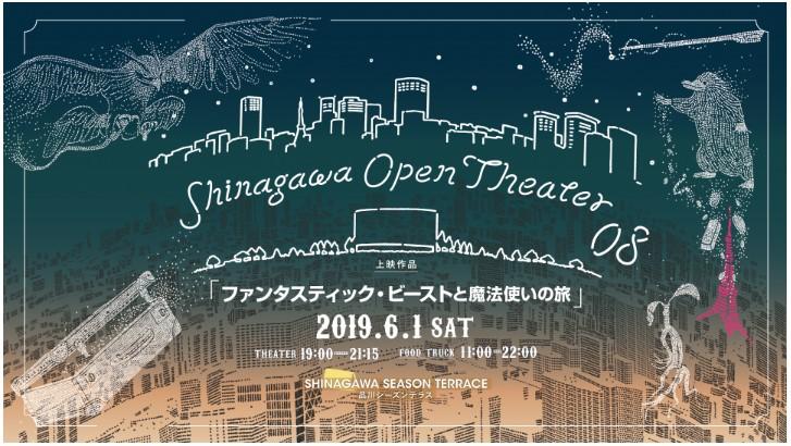 品川オープンシアター