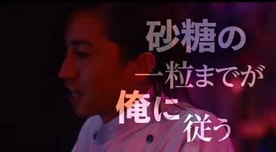 Diner ボンベロ(藤原竜也)