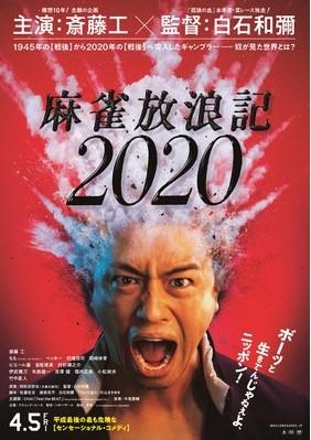 2019年上半期映画クイズ 麻雀放浪記2020
