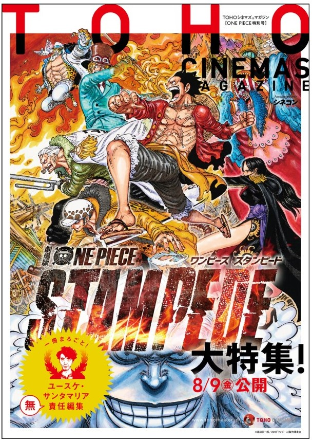 TOHO CINEMAS MAGAZINE (ONE PIECE特別号)