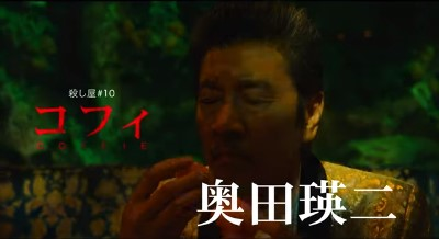Diner コフィ(奥田瑛二)