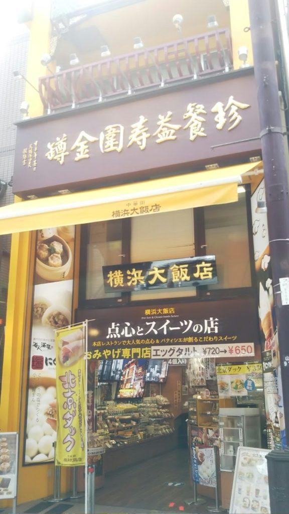 横浜大飯店:点心とスイーツの店