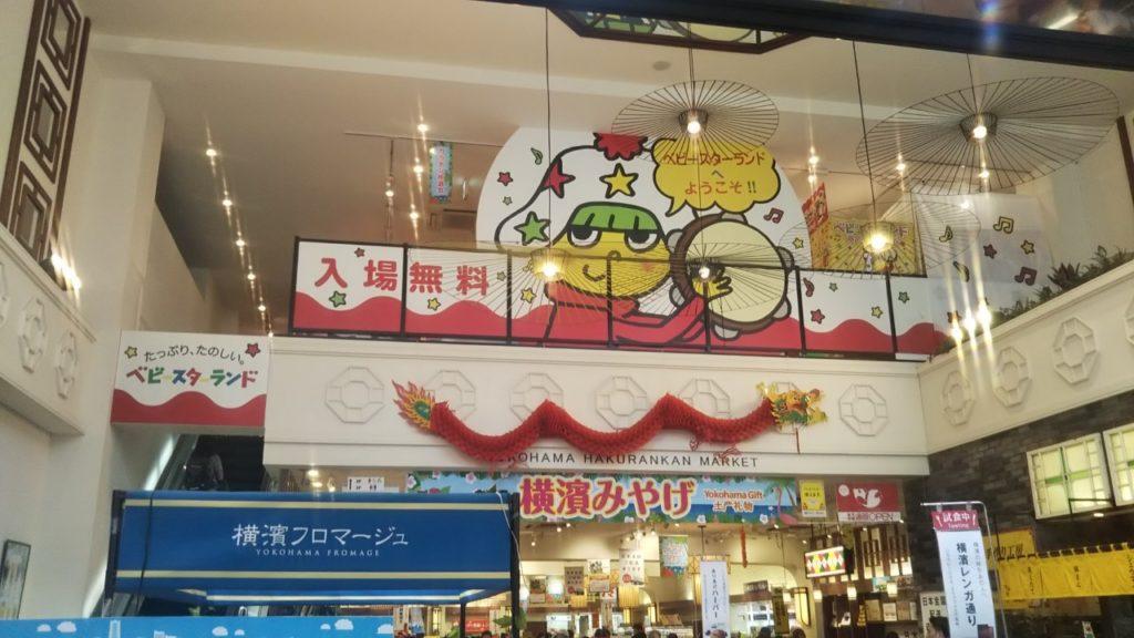 横浜おやつfactory ベビスターランド 横浜中華街 自分ツッコミくま