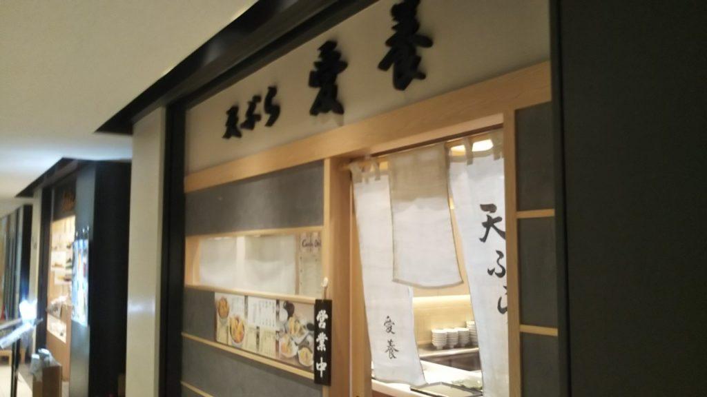 天ぷら愛養