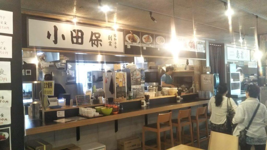 小田保 魚河岸店
