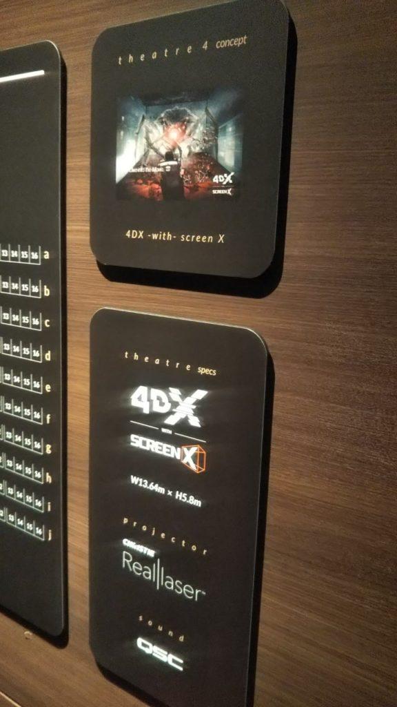 グランドシネマサンシャイン 4DX with ScreenX  シアター4