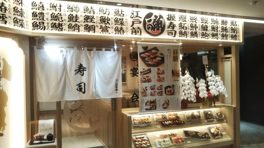 グランドシネマサンシャイン 寿司・和食 築地日本海