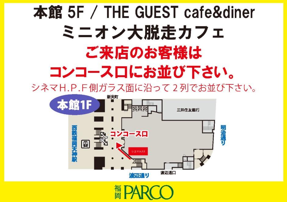 The Guest イベントの待機場所