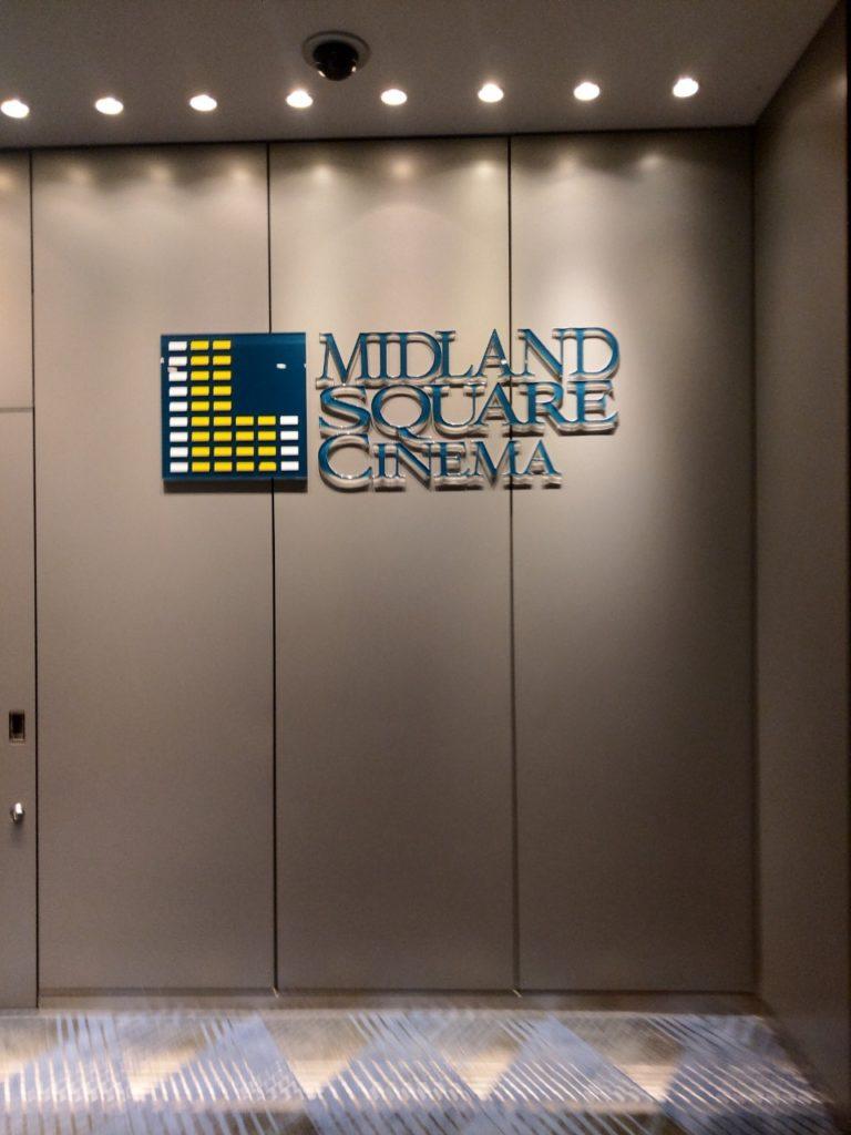 ミッドランドスクエアシネマ