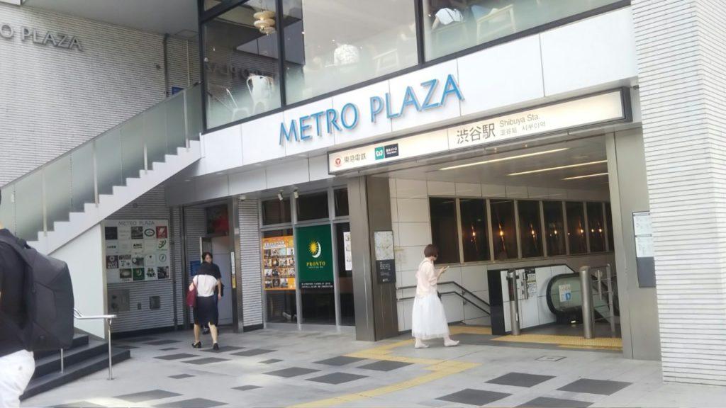 渋谷駅 13番出口