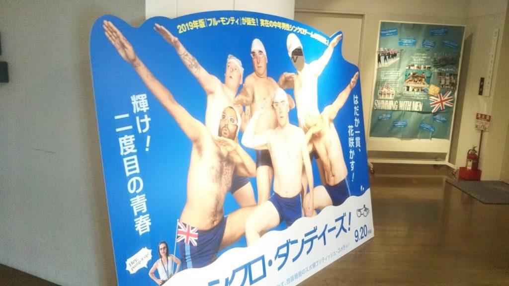 ヒューマントラストシネマ渋谷 展示物