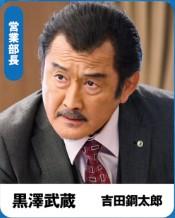 劇場版おっさんずラブLOVE or DEAD 黒澤