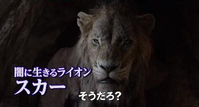 ライオンキング 実写 スカー