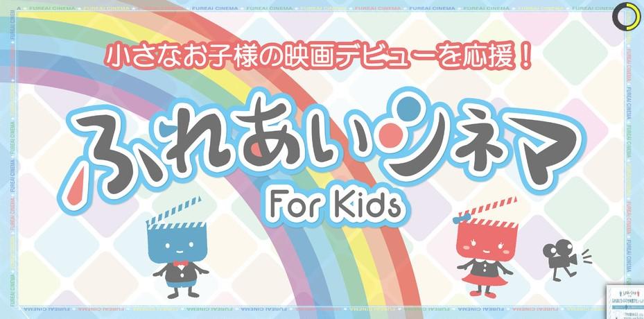109シネマズ川崎 ふれあいシネマfor kids