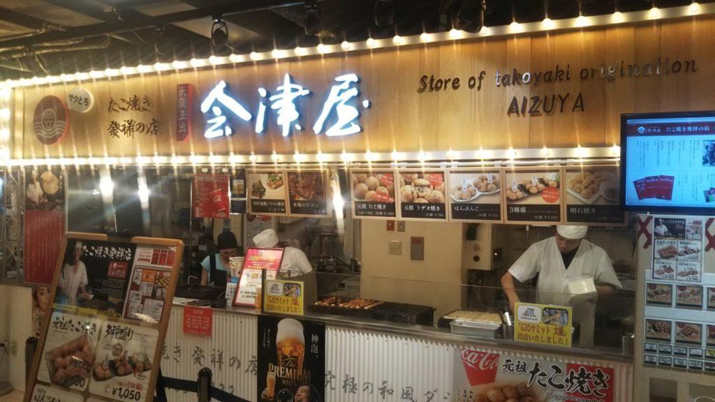 お台場でカレーの名店 自分ツッコミくま たこ焼きミュージアム たこ焼き発祥の店 会津屋