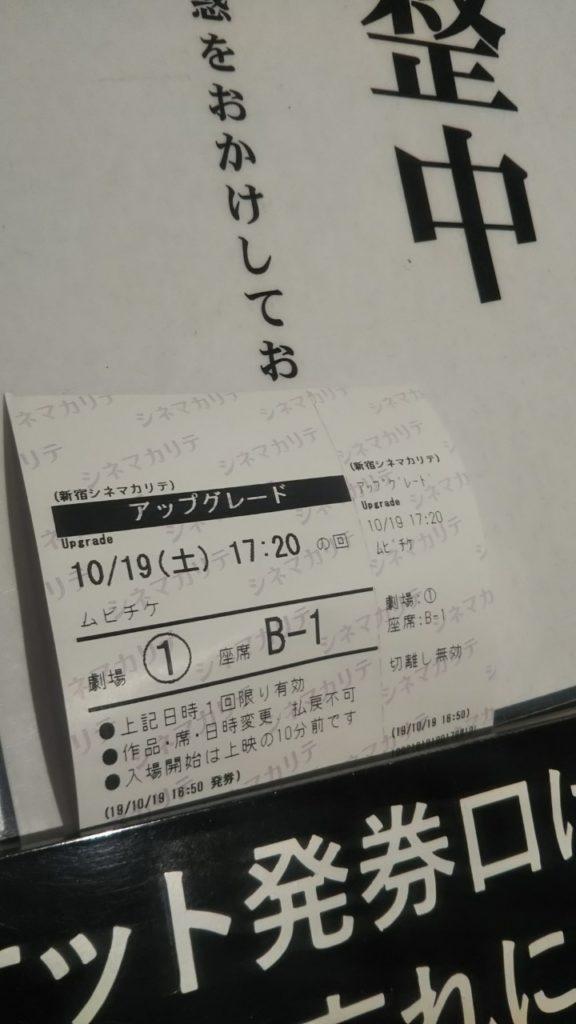 シネマカリテ チケット