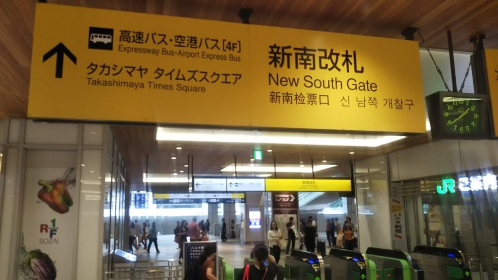 JR新宿駅新南改札