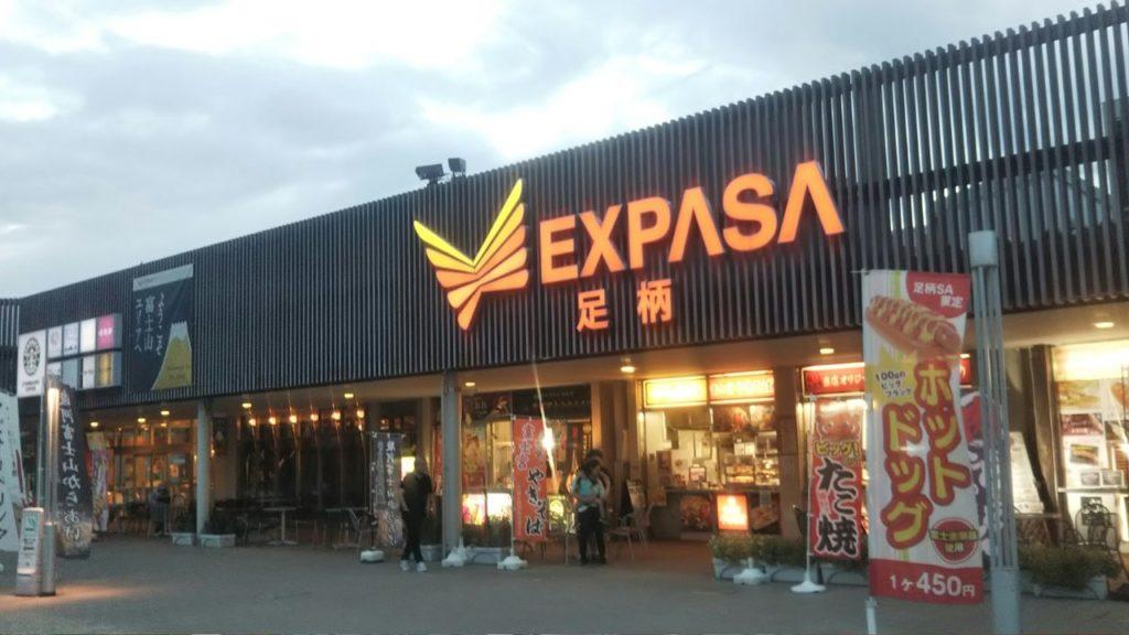 サービスエリアに泊まろう! 自分ツッコミくま 足柄 EXPASA足柄