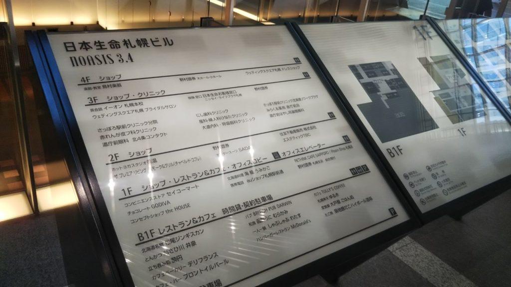 日本生命札幌ビル