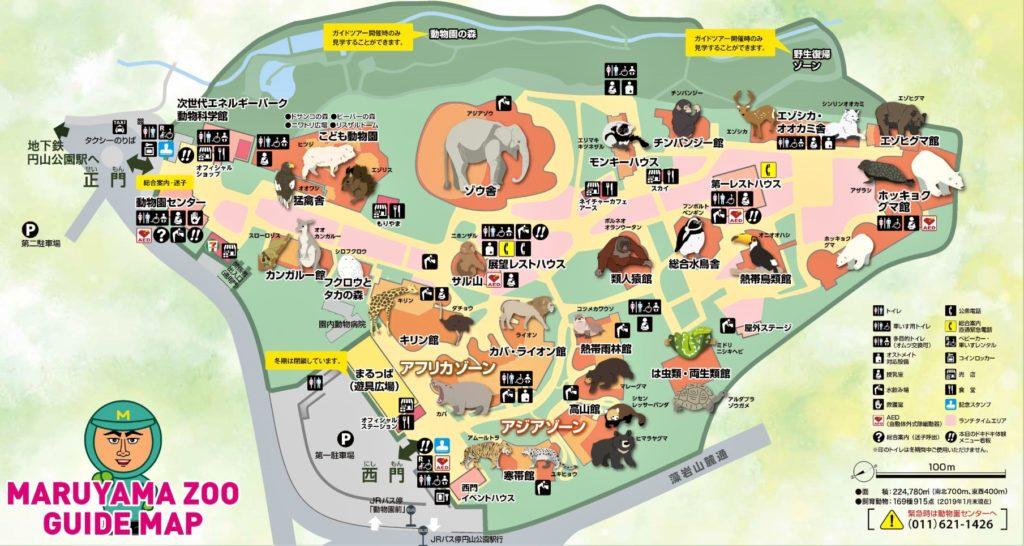 丸山動物園