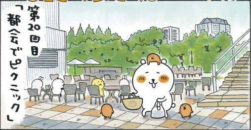 MOGUMOGU食べ歩きくま 2巻 都会でピクニック