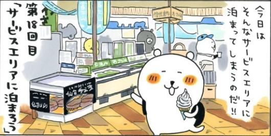MOGUMOGU食べ歩きくま 2巻 サービスエリアに泊まろう