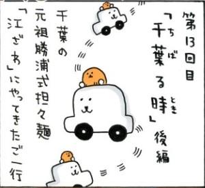 MOGUMOGU食べ歩きくま 2巻 千葉る時