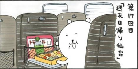 MOGUMOGU食べ歩きくま 2巻 週末日帰り仙台