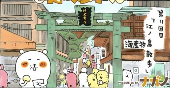 MOGUMOGU食べ歩きくま 2巻 江ノ島散歩