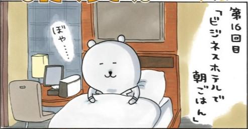MOGUMOGU食べ歩きくま 2巻 ビジネスホテルで朝ごはん