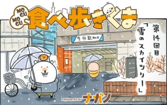 MOGUMOGU食べ歩きくま 2巻 雪のスカイツリー