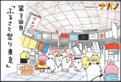 自分ツッコミくま ふるさと祭り東京