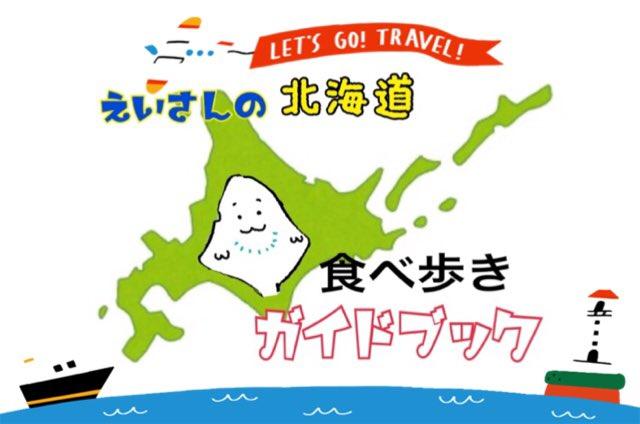 MOGUMOGU食べ歩きくま 2巻 えいの映画ブログ