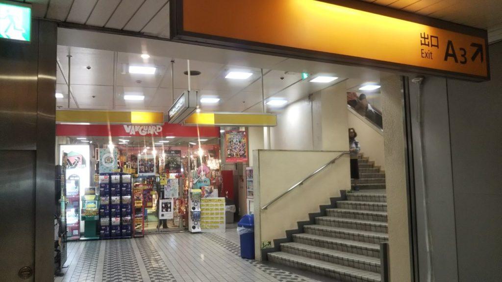 渋谷駅A3