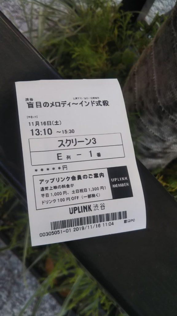 アップリンク渋谷 チケット