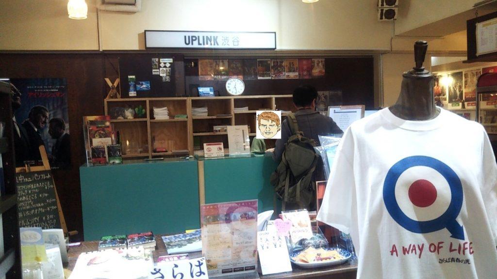 アップリンク渋谷 フロント
